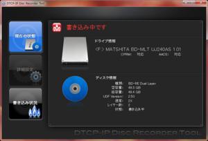 書き込みは勝手に始まる DTCP-IP Disc Recorder(2011.09.02)