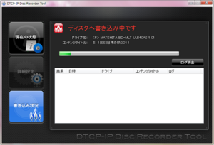 ただ待つのみ DTCP-IP Disc Recorder(2011.09.02)