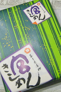 Canon IXY DIGITAL 60 宮きしめん(2009.06.08)