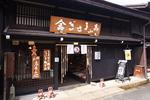 うさぎ舎(2009.09.19)