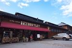 飛騨の家具館 THE OUTLET(2009.09.19)