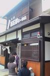 甚五郎ラーメン本店(2009.09.19)