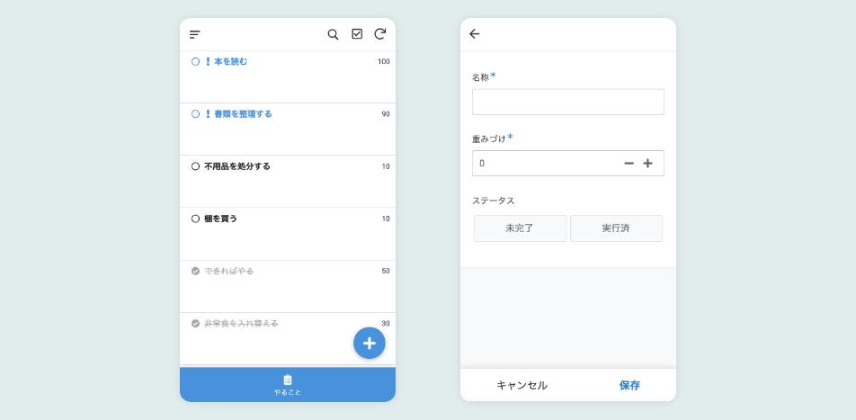 AppSheetで作ってみたアプリ