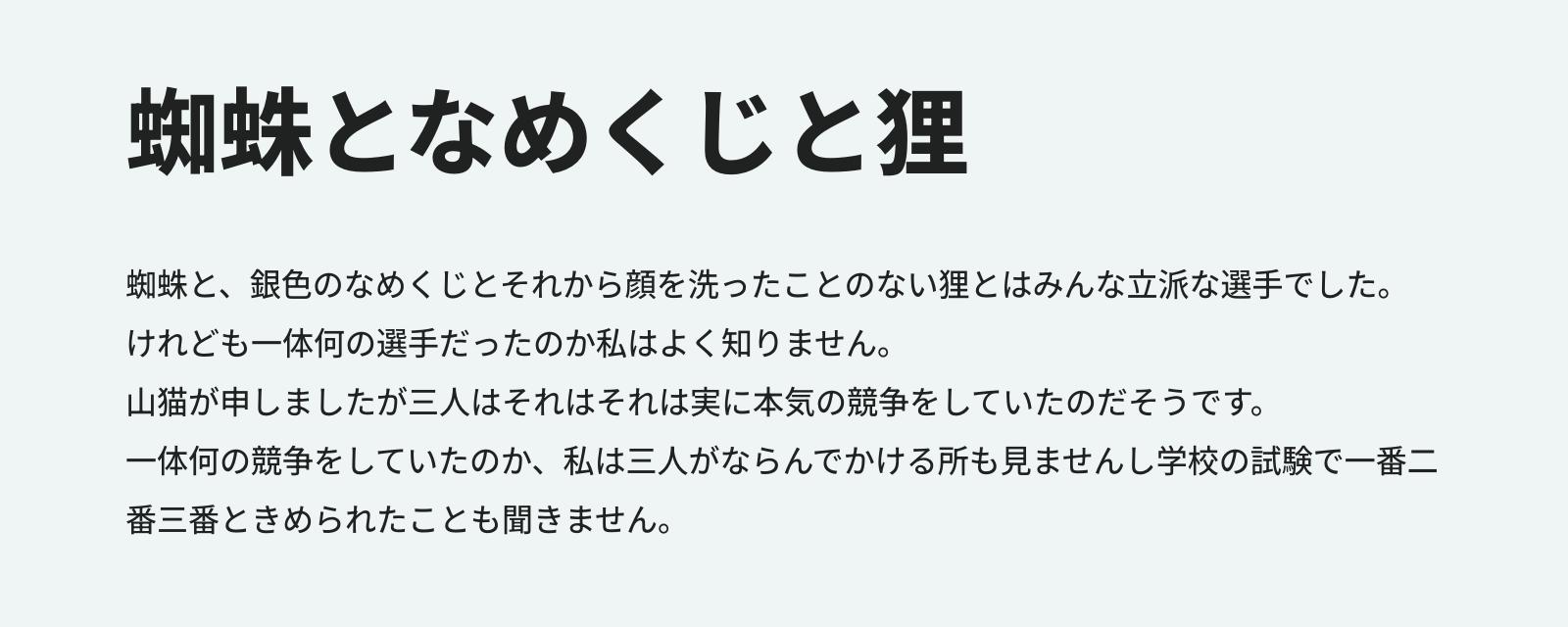 Noto Sans JPを適用したページ