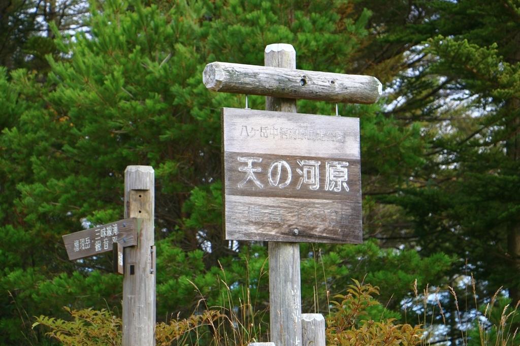 f:id:dual-yatsugatake-hygge-life:20180926210829j:plain