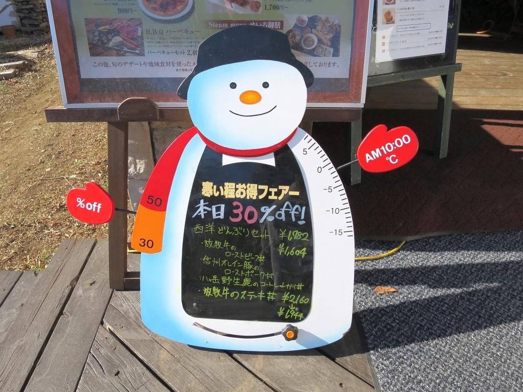 f:id:dual-yatsugatake-hygge-life:20190114152249j:plain