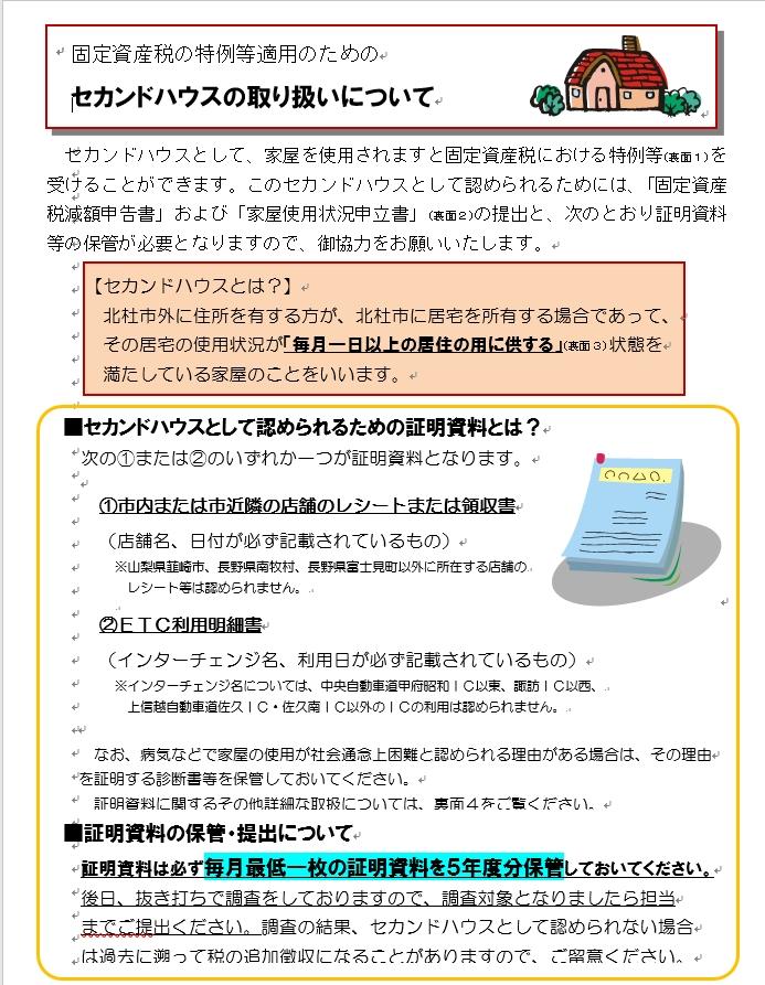 f:id:dual-yatsugatake-hygge-life:20190311071746j:plain