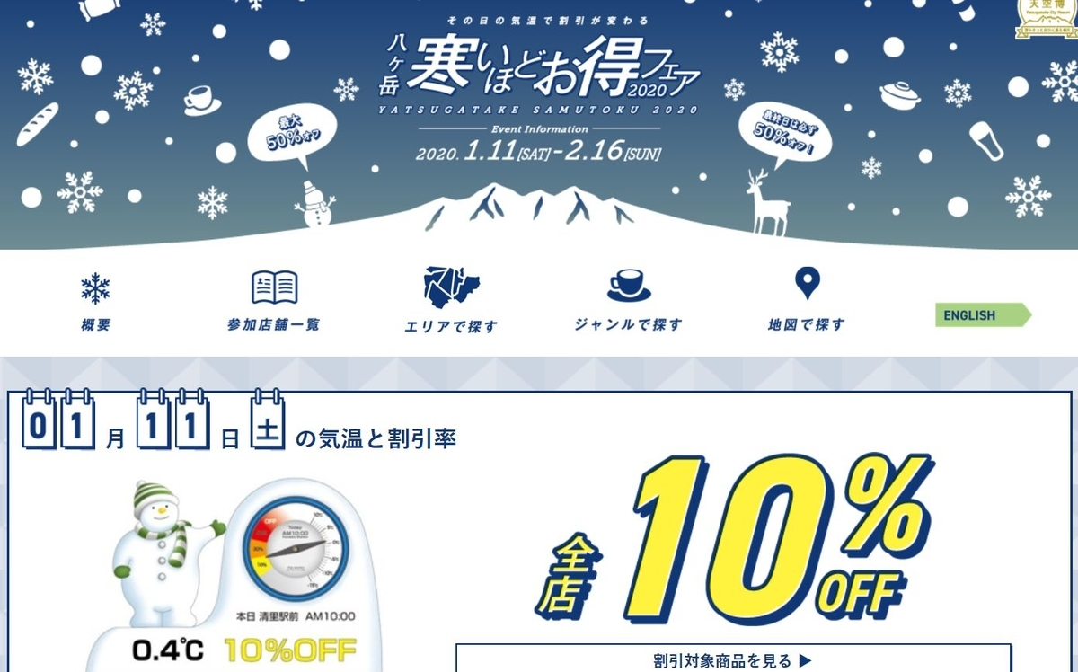 f:id:dual-yatsugatake-hygge-life:20200111142258j:plain