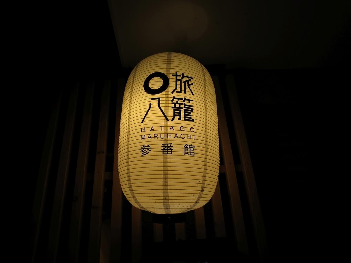 f:id:dual-yatsugatake-hygge-life:20201103174327j:plain