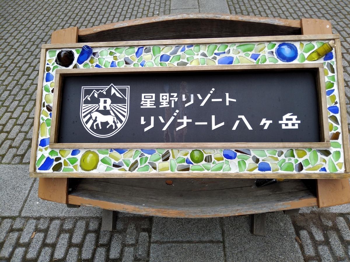 f:id:dual-yatsugatake-hygge-life:20210408074707j:plain