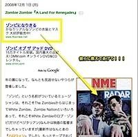 ZombieZombieVsGoogle.jpg