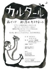 カルタール教室案内-横浜