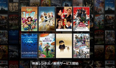 映画レンタル/販売サービス開始