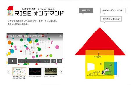 RISEオンデマンド オフィシャルサイト