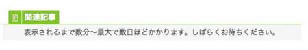 Zenback関連記事