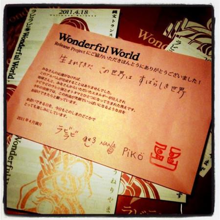ラビラビ「Wonderful World」リリースおめでとう!!!