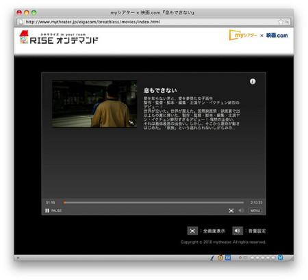 myシアター x 映画.com『息もできない』