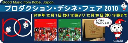 プロダクション・デシネ・フェア 2010