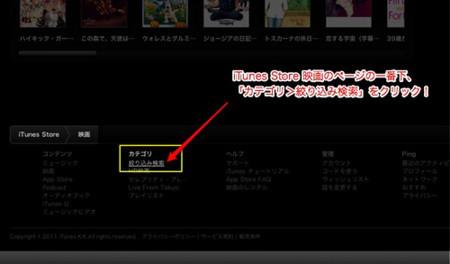 iTunes Store 映画のページの一番下、「カテゴリ>絞り込み検索」をクリック!