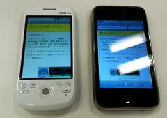 iPhone 3Gと並べてみた