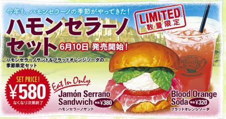 ハンバーガー カフェ【フレッシュネス】(株)フレッシュネス
