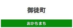 JR東日本:各駅情報(御徒町駅)
