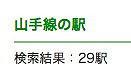 JR東日本:駅情報検索(山手線の駅)