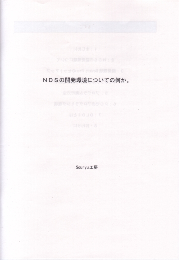 f:id:dumbo001:20090101222614j:image