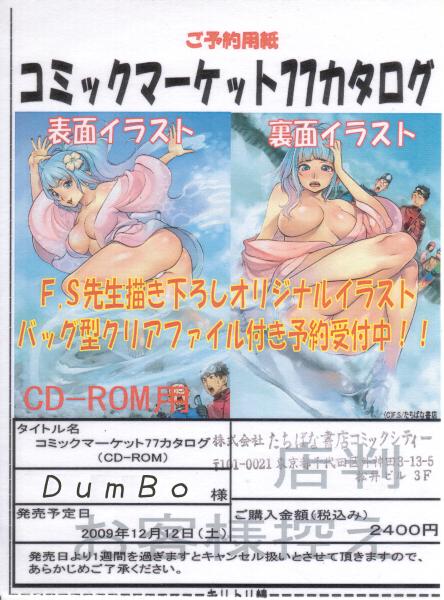 f:id:dumbo001:20091129191800p:image