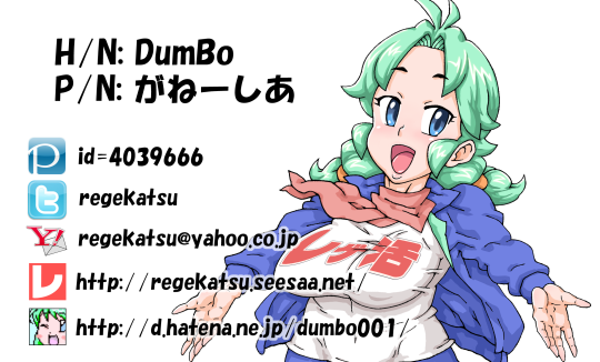 f:id:dumbo001:20130322220906p:image