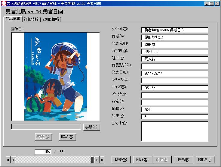 f:id:dumbo001:20130619004602p:image