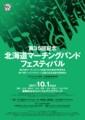 第35回北海道マーチングバンドフェスティバルチラシ