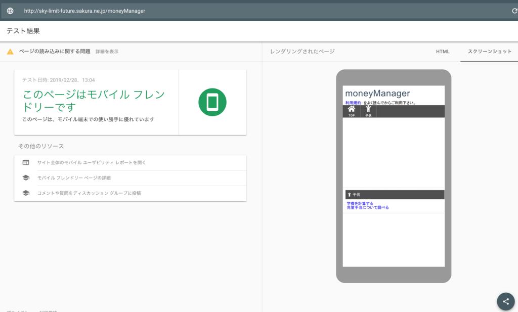 開発中WEBアプリ