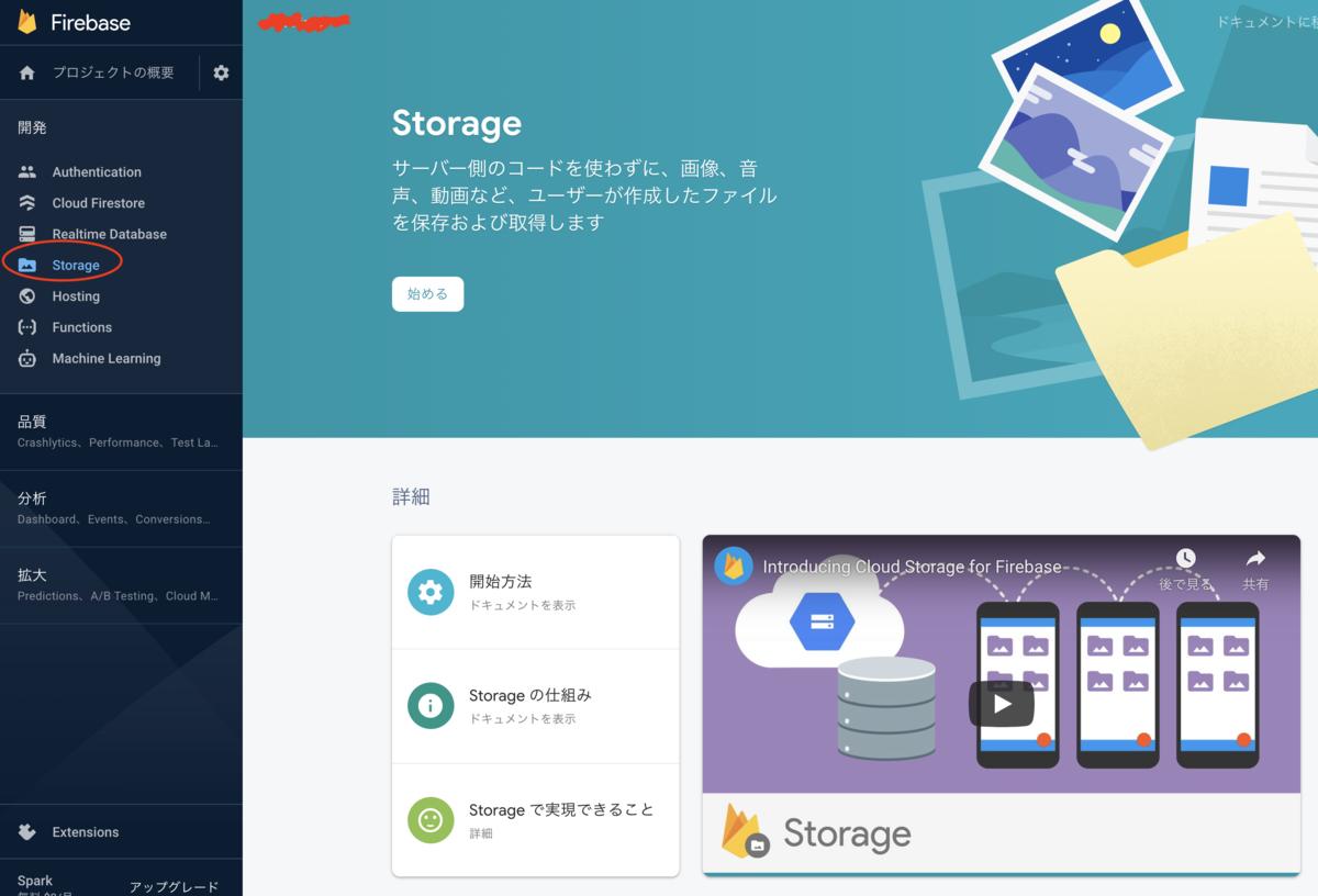 storage設定