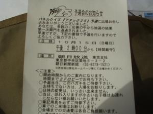 アタック25予選会ハガキ