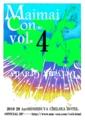 まいまいコン vol.4フライヤー白