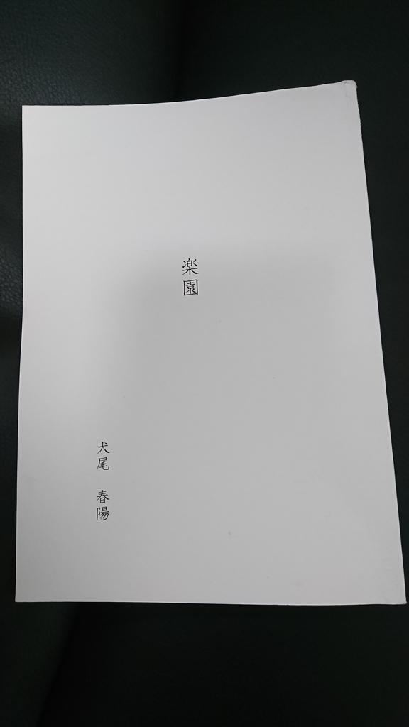 f:id:duwazumi:20181219222541j:plain