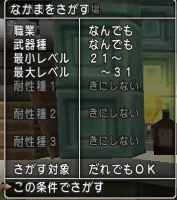 f:id:dwagonquest:20210112013843p:plain