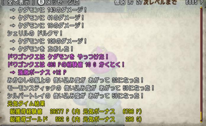 f:id:dwagonquest:20210112195353p:plain