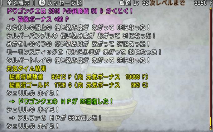 f:id:dwagonquest:20210112214300p:plain