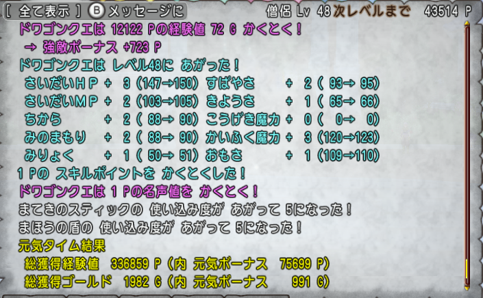 f:id:dwagonquest:20210115153435p:plain