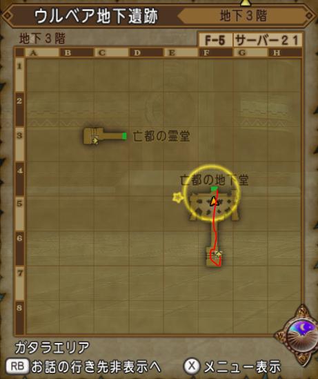 f:id:dwagonquest:20210117082521p:plain