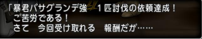 f:id:dwagonquest:20210119063302p:plain