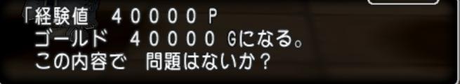 f:id:dwagonquest:20210119063552p:plain