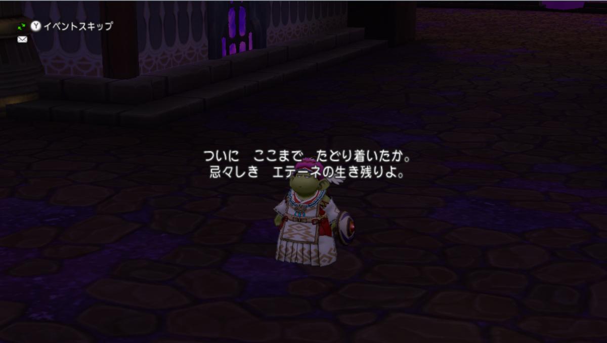 f:id:dwagonquest:20210124114007p:plain