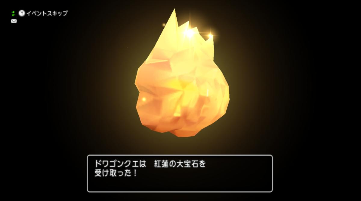 f:id:dwagonquest:20210127152712p:plain