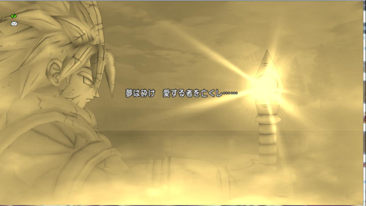 f:id:dwagonquest:20210201233105p:plain
