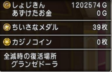 f:id:dwagonquest:20210203090554p:plain