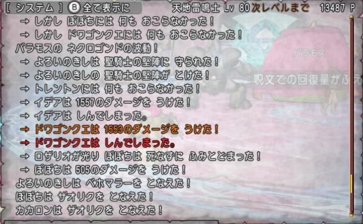 f:id:dwagonquest:20210210131641p:plain
