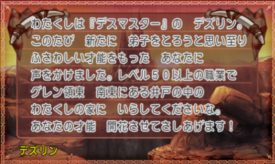 f:id:dwagonquest:20210221195802p:plain